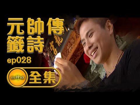 寶島神很大第28集完整版 [竹崎金紙 東石御龍宮] God Bless Baodao201411122