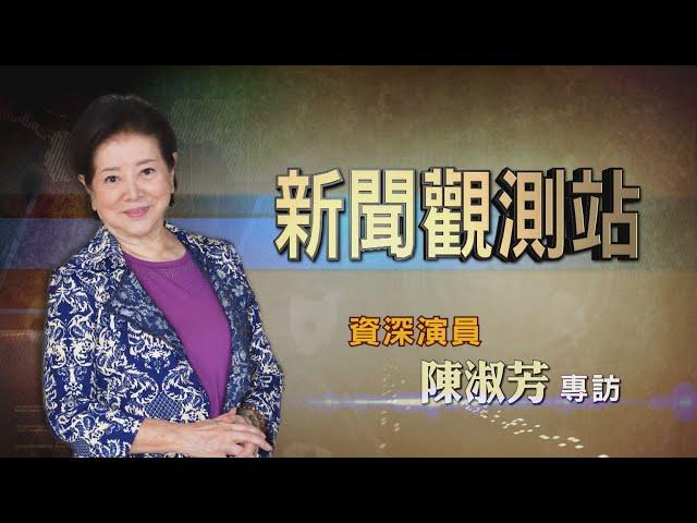 """【新聞觀測站】活到老演到老! """"國民阿嬤""""陳淑芳專訪 2020.10.24"""