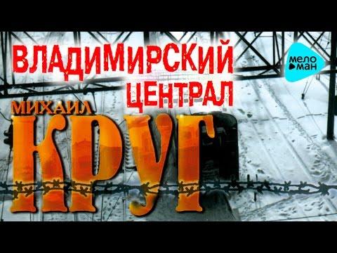 Михаил Круг - Владимирский централ (Альбом 1999)