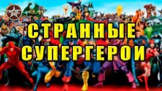 Странные фильмы о Супергероях
