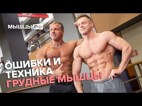Грудные мышцы: ошибки,