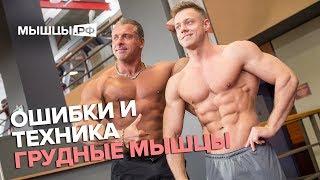 Грудные мышцы: ошибки, нюансы, секреты! Линдовер Станислав