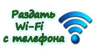 Как на андроид телефоне раздать интернет через Wi Fi