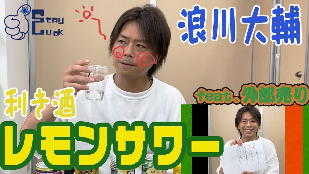 【浪川大輔】チャレンジ企画「利きレモンサワー」やってみた