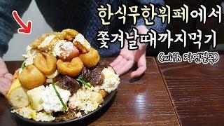 한식무한뷔페에서 쫓겨날때까지 계속먹어보았다 (자연별곡 존맛탱 가을신메뉴) : 비썹Bssup