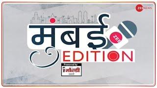 Mumbai Edition : अब तक की बड़ी ख़बरें | Top News Today | Maharashtra | Breaking News | Latest News