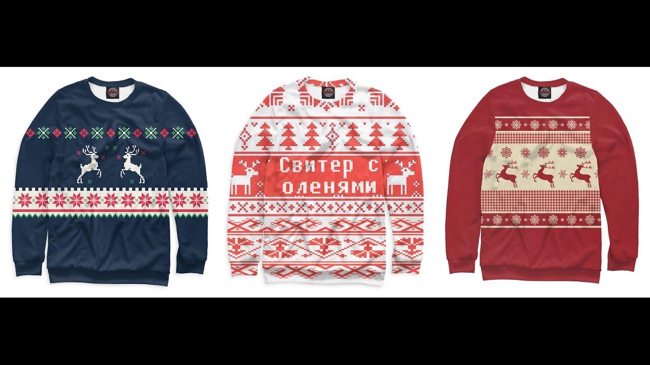 983ea70cebc47 Свитер с оленями. Купить свитер с оленями мужской и женский - YouTube