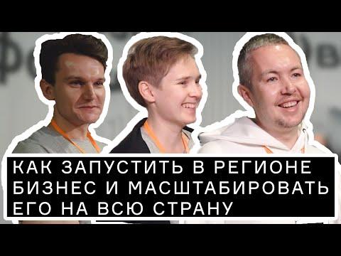 Гузель Санжапова, Збигнев Яниц и Антон Паймышев на форуме «Движение вверх»