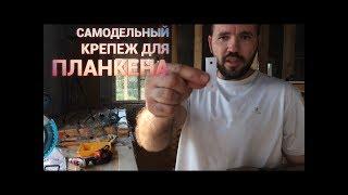 видео Крепеж «Змейка»