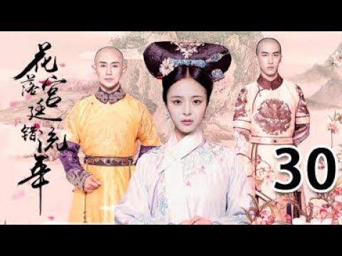 花落宫廷错流年 30丨Love In The Imperial Palace 30(主演:赵滨,李莎旻子,廖彦龙,郑晓东)【未删减版】