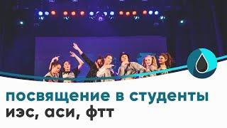 Посвящение 2017 ИЭС АСИ ФТТ