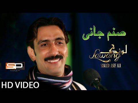 Pashto New Songs 2017 | Sanam Jani Yaar De...