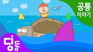 공룡탐험   공룡시대 원시거북 아르케론   바다거북의 …