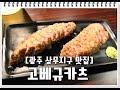 구찌원vlog#6  2020년 1월 무인성인용품점 아이쇼핑데이트(ft.마리언니) / 상무지구 맛찬들 ...