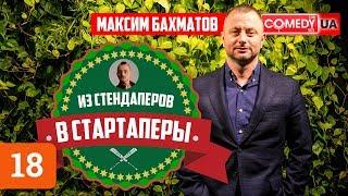 Максим «Ледокол» Бахматов о Comedy Club, Квартал 95, Дуэте имени Чехова и Unit.City