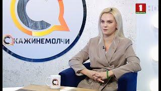 Илона Илларионова. Скажи не молчи. Эфир 22.01.2021