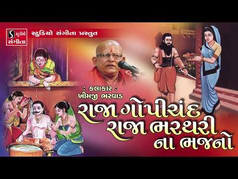 Raja Gopichand Raja Bharathri - Khimjibhai Bharwad - Gujarati Bhajan