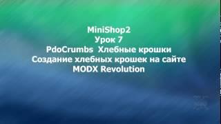 видео pdoCrumbs