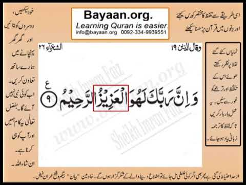 Quran in urdu Surrah 026 Ayat 009 Learn Quran translation in Urdu Easy Quran Learning