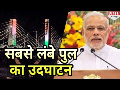 Bharuch में Modi ने किया India के सबसे लंबे Cable-Bridge का Inauguration