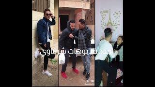 تجميعات ميوزگلي |اجدد ١٠ فديوهات شرقاوي مش هتبطل ضحگ