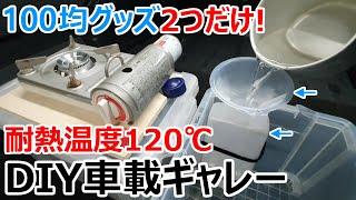車中泊時の排水処理に!たった200円で120℃の熱湯に耐える車内がキッチンになる流しを自作DIY