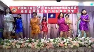 300C3區彰濱獅子會第24屆慶祝教師節獅嫂舞蹈表演-處處吻
