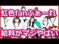 虹色fanふぁーれ の動画、YouTube動画。
