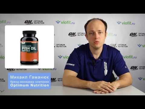 Спортивное питание - Optimum Nutrition Fish oil