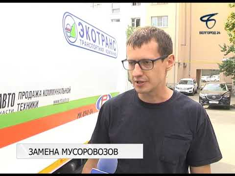 В Белгороде и области модернизируют парк мусоровозов