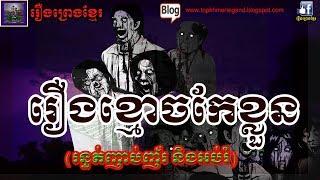 រឿងព្រេងខ្មែរ-រឿងខ្មោចកែខ្លួន|Khmer Legend- Ghost story