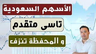 تحليل الأسهم السعودية ليوم 03.08.2021 ـ هذا تأخر في الإستجابة