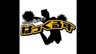 はっくるず / 片岡神話 〜ソルジャー・ドリーム〜(「聖闘士神話 〜ソルジャー・ドリーム〜」カバー)