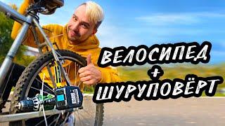 Электро-Велосипед из ШУРУПОВЕРТА доступная самоделка своими руками