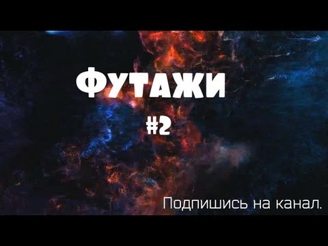 ФУТАЖИ HD