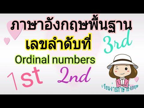 ภาษาอังกฤษพื้นฐาน | เลขลำดับที่ | Ordinal numbers | เรียนง่ายภาษาอังกฤษ