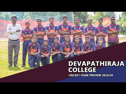 පළමු පෙළ තරග වදින ළාබාලතම කණ්ඩායම - දේවපතිරාජ විද්යාල Cricket Team Preview 2019/20