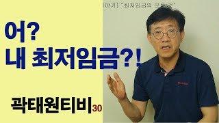 """곽태원티비30[노동이야기]""""어? 내 최저임금?…"""