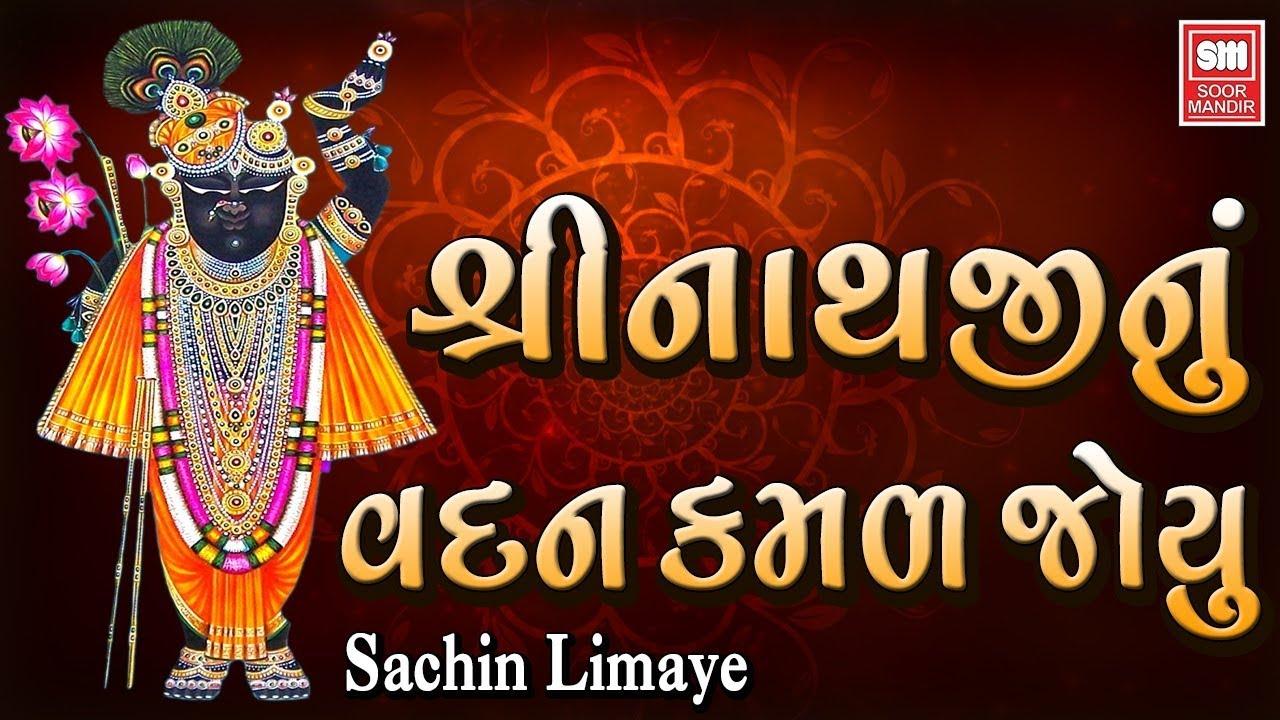 Shrinathji Nu Vadan Kamal Joyu - Shrinathji Bhajan Sachin - Soormandir (Gujarati)