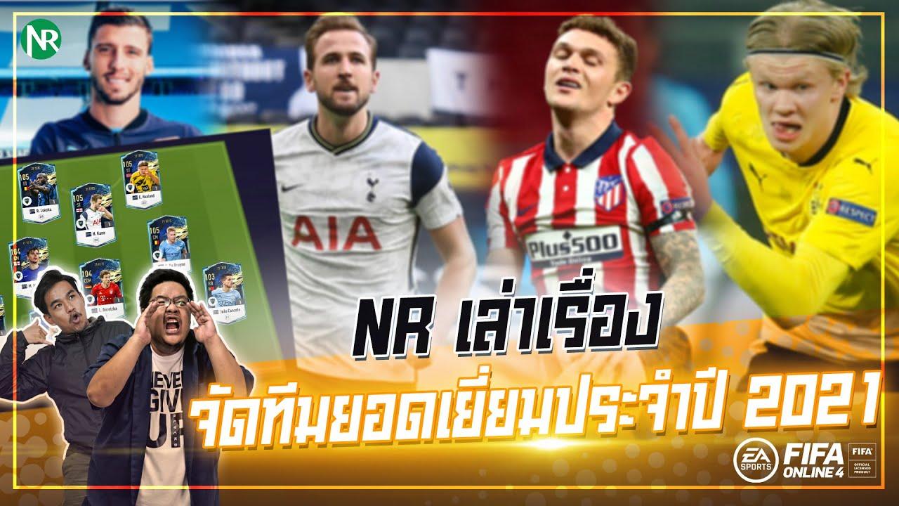 NR เล่าเรื่อง : จัดทีมยอดเยี่ยมประจำปี 2021 เวอร์ชั่น NR [21TOTS]