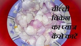 how to finely chop a red onion