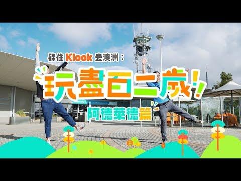 klook-x-100毛-《碌住klook去澳洲:玩盡百二歲-阿德萊德篇》