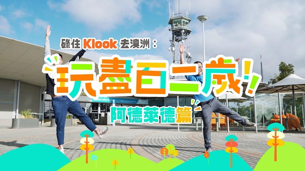 Klook x 100毛 《碌住Klook去澳洲:玩盡百二歲 阿德萊德篇》