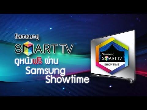 """แนะนำแอพ """"ดูหนังฟรี"""" Samsung Smart TV Showtime หนังดีๆเพียบ"""