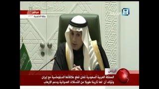 البحرين : السعودية تقطع علاقاتها الدبلوماسية مع ايران