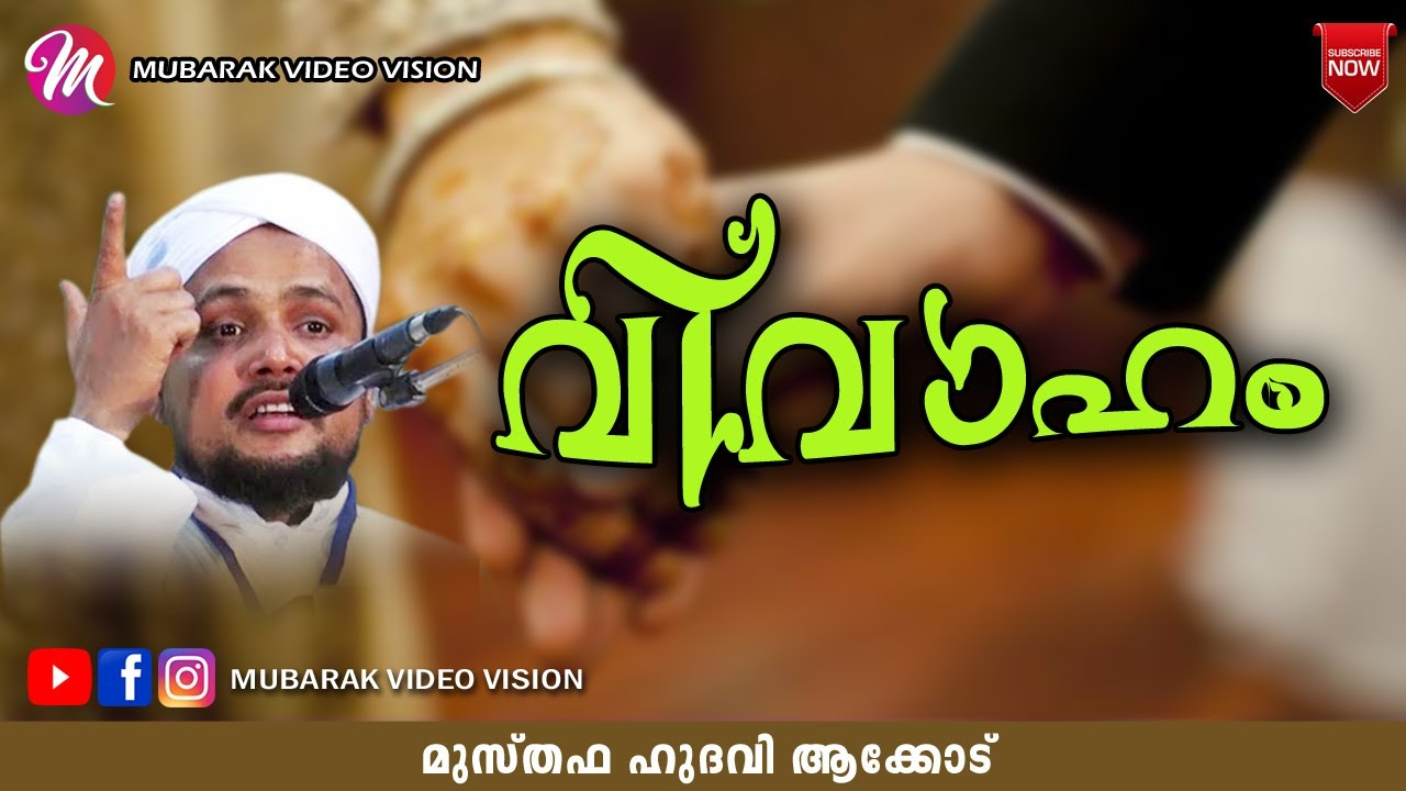 വിവാഹം | ISLAMIC SPEECH IN MALAYALAM | MUSTHAFA HUDAVI AKKOD