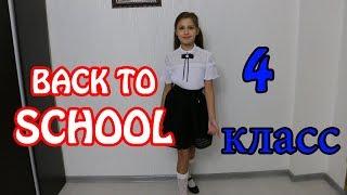 BACK TO SCHOOL 4 Класс ПЛАТЬЯ ДЛЯ ШКОЛЫ Форма для ДЕВОЧЕК Class 4 SCHOOL Dress UNIFORMS for Girls