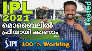 How to watch IPL 2021 live in mobile | 100% Working