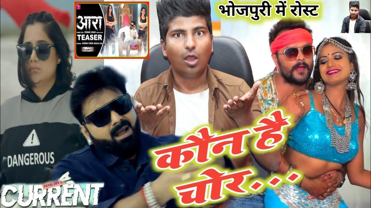 कौन है चोर    Pawan Singh    Khesari Lal Yadav    Ritesh Pandey    Crazy no 1