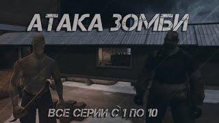 Контра Сити - АТАКА ЗОМБИ ВСЕ СЕРИИ С 1 ПО 10